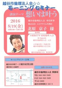 20160819_PR-s