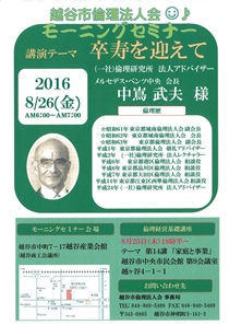 20160826_PR-s