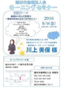 20160909_PR