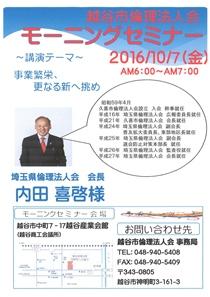 20161007_pr-s