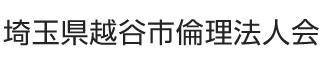 埼玉県越谷市倫理法人会